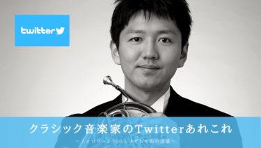 【第1回】クラシック音楽家のTwitterあれこれ 〜フォロワー3,700人 #ぞねぞねの流儀〜