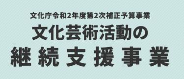 """""""文化芸術活動の継続支援事業""""の概要と申請サポート説明会のお知らせ"""