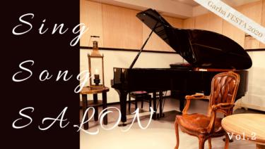 Sing Song SALON – Vol.2 〜カウンターテナーとバリトンによる響宴〜【LC11】 ガルバフェスタ2020公演