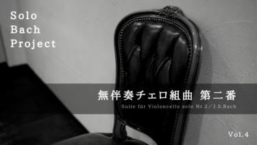 Solo Bach Project – Vol.4【LC15】