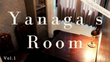 YANAGA's Room – vol.1〜朝に聴くバロック〜【LC08】|ガルバフェスタ2020公演