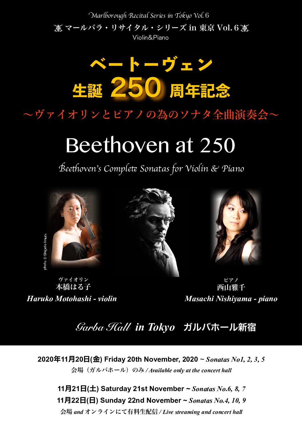 ベートーヴェン生誕250周年記念ヴァイオリンとピアノの為のソナタ全曲演奏会〜 第6回マールバラ・ リサイタル・シリーズ in 東京