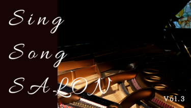 Sing Song SALON – Vol.3 Nuit de Noël〜一夜限りの聖なるコンサート〜【LC18】