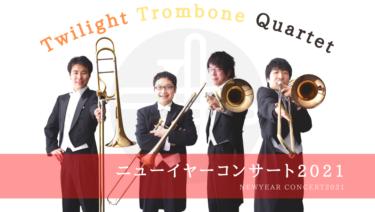 トワイライト・トロンボーンカルテット ニューイヤーコンサート2021【LC19】