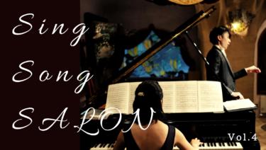 Sing Song SALON Vol.4 〜バレンタインの贈り物 Geschenk der Musik 〜【LC20】