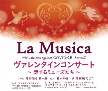 La Musica ヴァレンタインコンサート〜恋するミューズたち〜
