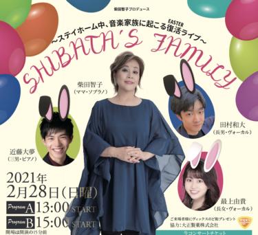 SHIBATA'S FAMILY~ステイホーム中音楽家族に起こるイースター物語~