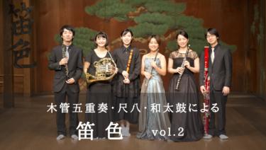 """ONE""CONCERT 〜FUEIRO vol.2〜【LC21】"