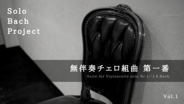 Solo Bach Project – Vol.1【LC03】