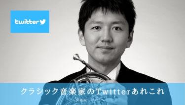 【第2回】クラシック音楽家のTwitterあれこれ 〜実践編 その1〜