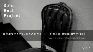 Solo Bach Project – Vol.2【LC04】