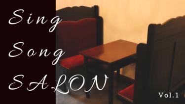 Sing Song SALON – Vol.1【LC05】