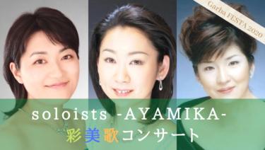 soloists -AYAMIKA- 彩美歌コンサート【LC09】|ガルバフェスタ2020公演