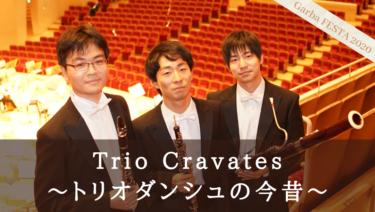 Trio Cravates〜トリオダンシュの今昔〜【LC10】|ガルバフェスタ2020公演
