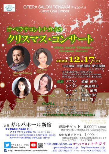 オペラサロントナカイのクリスマス・コンサート