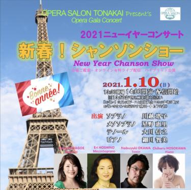 ニューイヤー2021 新春!シャンソンショー(有料ハイブリッド公演)