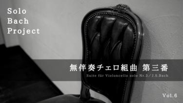 Solo Bach Project – Vol.6'【LC17-2】