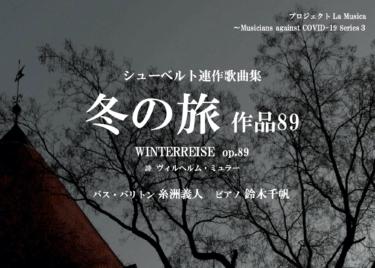 冬の旅 〜La Musica series3  〜