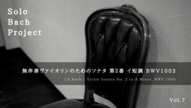 Solo Bach Project – Vol.7【LC22】