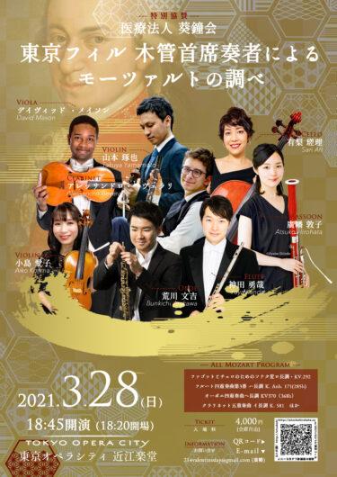 東京フィル木管首席奏者によるモーツァルトの調べ【LC23】