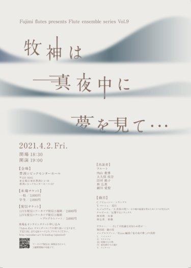 牧神は真夜中に夢を見て・・・|Fujimi flutes presents Flute ensemble series Vol.9