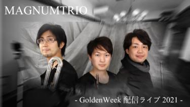 MAGNUMTRIO – GoldenWeek 配信ライブ2021