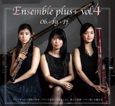 Ensemble plus+ vol.4 ob. +fg. +pf.|上原 朋子・廣幡 敦子・松井 萌によるトリオ