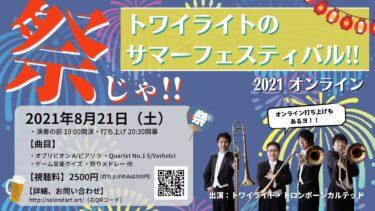 祭じゃ!トワイライトのサマーフェスティバル!【LC28】