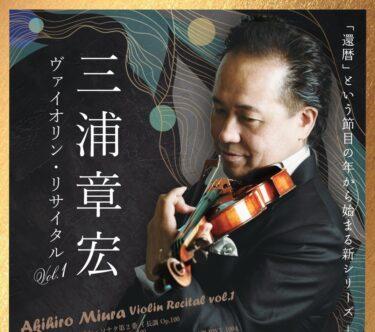 三浦章宏ヴァイオリン・リサイタル vol.1