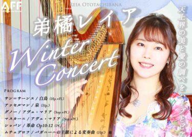 弟橘レイア Winter Concert 〜天上界の美と愛の調べをハープとピアノと歌に乗せて〜